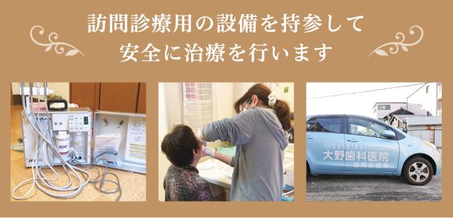 訪問診療用の設備を持参して安全に治療を行います。